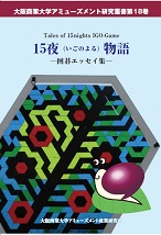 叢書18表紙 HP用.jpg