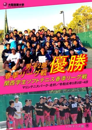 190503-04ソフトテニス_春季リーグ_2部優勝のコピー.jpg