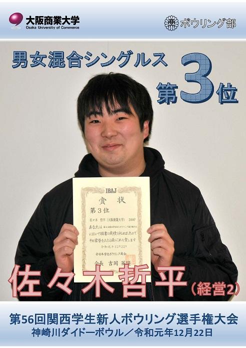 191222第56回関西学生新人ボウリング選手権大会男女混合シングルス第3位.jpg