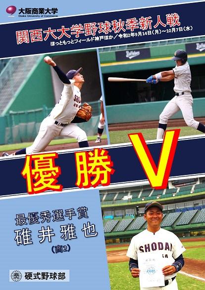 201007硬式野球_秋季新人戦1位.jpg