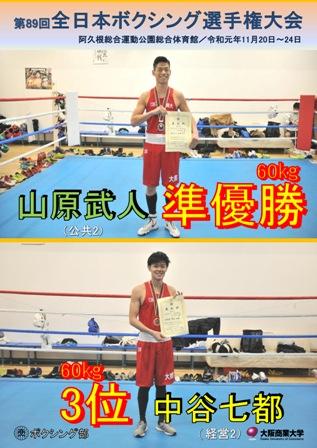 191120-24第89回全日本ボクシング選手権大会.jpg