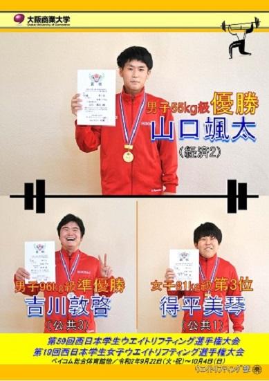201004ウエイト_西日本選手権_山口優勝、吉川2位、得平3位.jpg