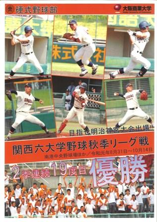 191009硬式野球部関西六大学野球秋季リーグ戦優勝.jpg