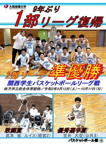 201011バスケ_関西学生リーグ_2部準優勝.jpg