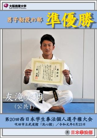 190623第20回西日本学生拳法個人選手権大会 友滝大雅(公共1)準優勝のコピー.jpg