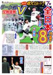 img_newspaper23.jpg