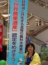 「世界農業遺産」認定に向けた滋賀県の心意気