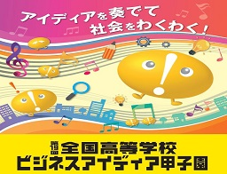 トップページ用アイコン(第19回BI甲子園).JPG
