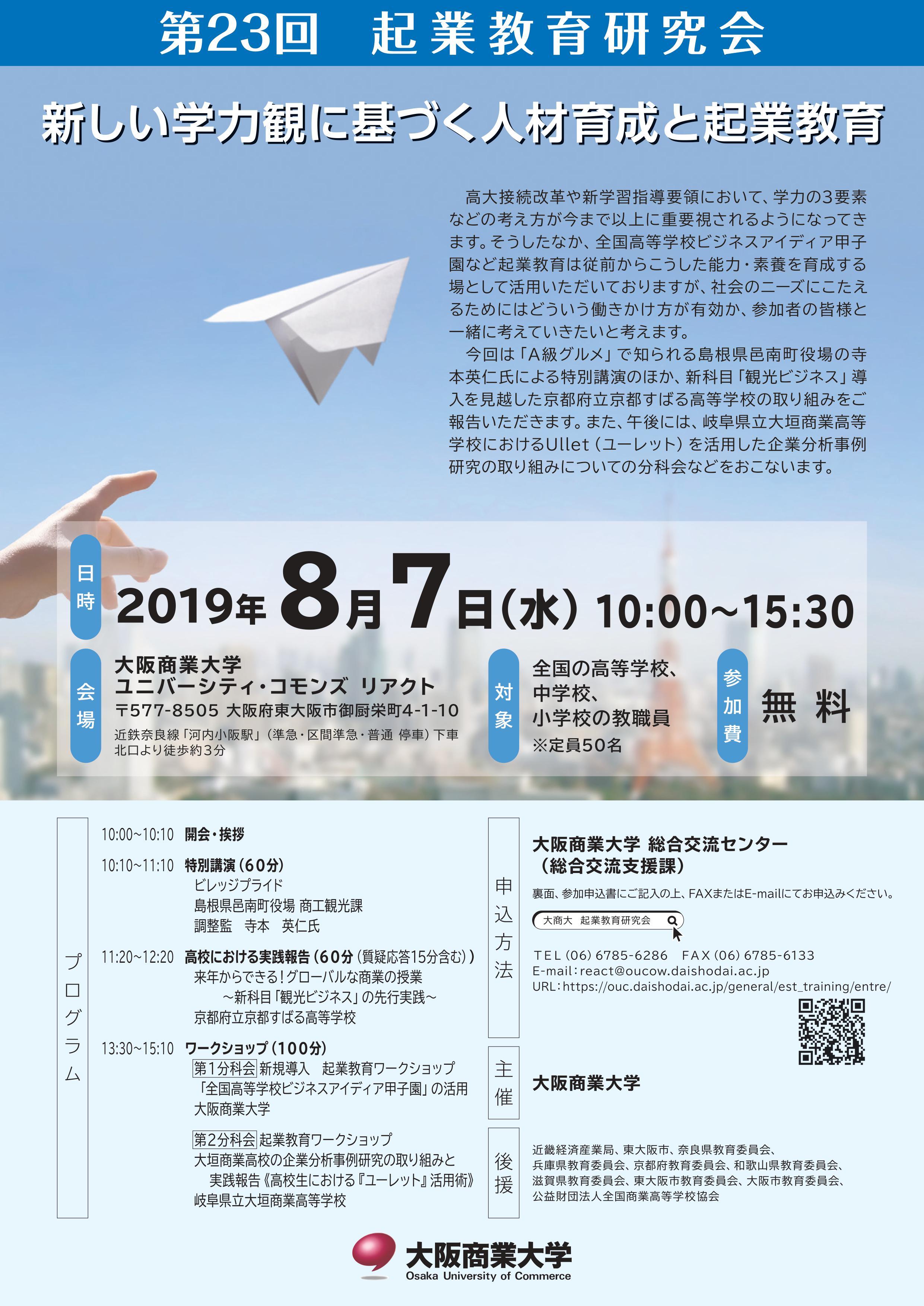 第23回起業教育研究会案内(表).jpg