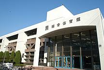 総合体育館イメージ画像