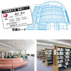 都市型図書館 U-メディアセンター GATEWAY