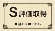 【S】評価