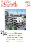 『Pi.TA.ri.』[ピタリ]vol.6 (2012年1月)