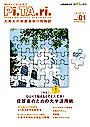 『Pi.TA.ri.』[ピタリ]vol.1 (2009年7月)