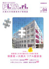 『Pi.TA.ri.』[ピタリ]vol.4 (2011年1月)