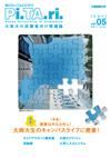 『Pi.TA.ri.』[ピタリ]vol.5 (2011年7月)