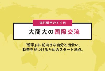大商大 manaba