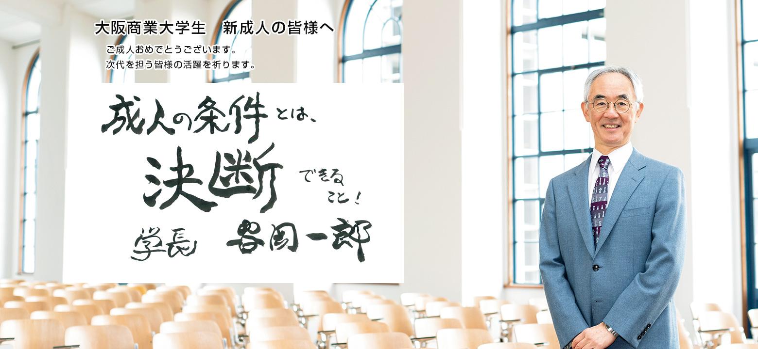 商業 高校 コロナ 大学 大阪