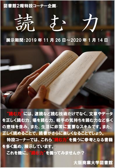 poster_yomuchikara.png