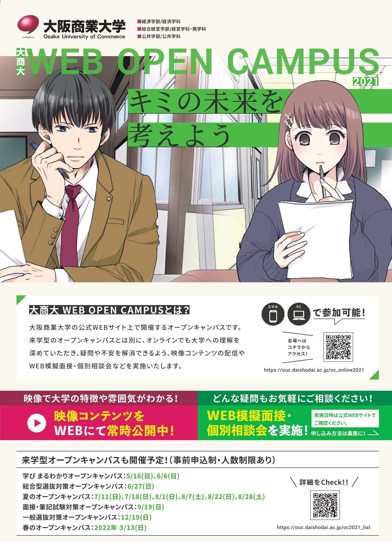 ★2021WEBOCチラシ_page-0001(記事用).jpg