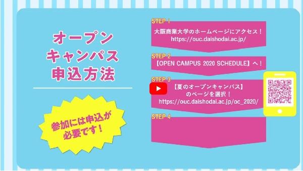 夏のオープンキャンパスチラシ2020_page-0001埋め込み用.jpg