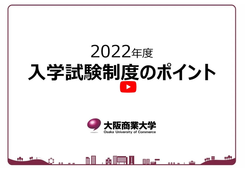 2022入試制度記事用.jpg