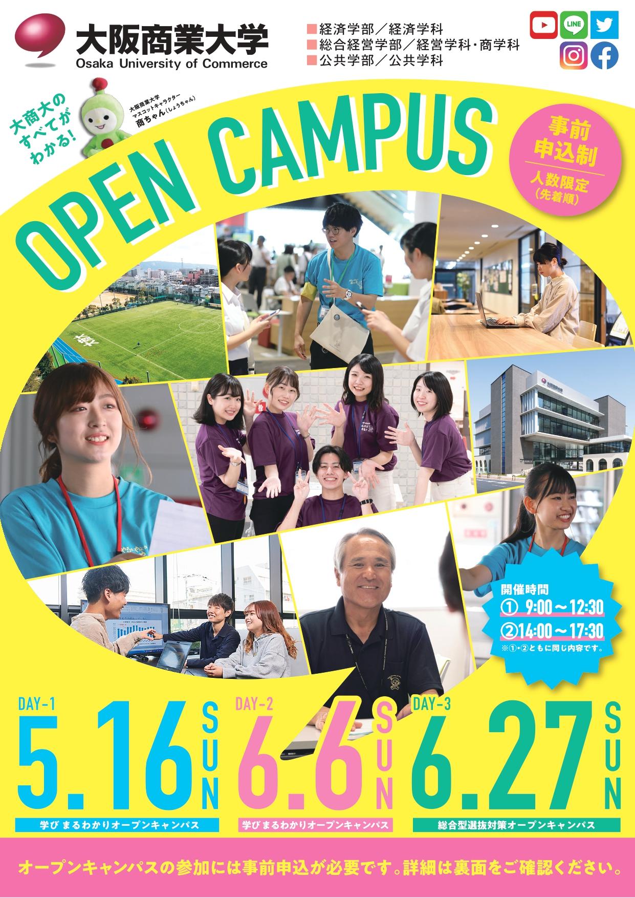 大阪商業大学様_A4チラシ_ミニ 3_page-0001.jpg