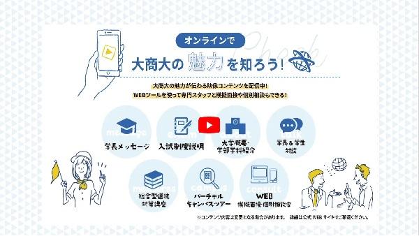 【大商大オンラインオープンキャンパス】_埋め込み画像.jpg