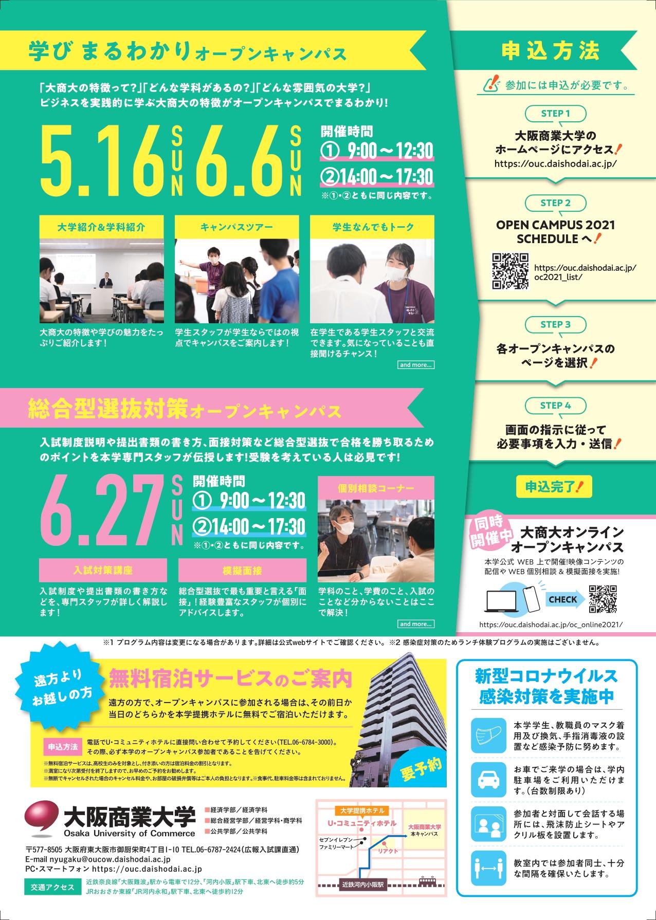 大阪商業大学様_A4チラシ_ミニ 3_page-0002.jpg