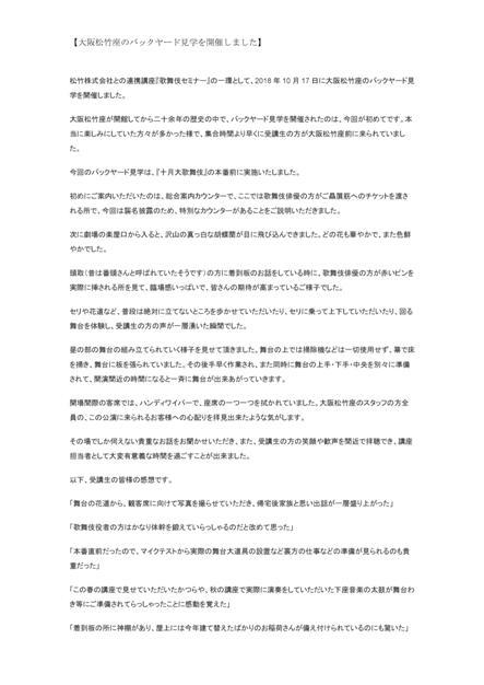kabukibackyard1.jpg