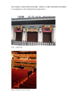 大商大 松竹 歌舞伎セミナー講座